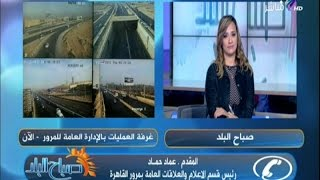 بالفيديو.. المرور: غلق نفق الملك الصالح غدا .. وسيولة مرورية بكافة محاور القاهرة