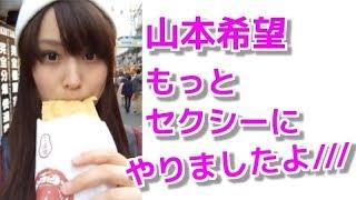 【下○タ!】山本希望「もっとセクシーにやりましたよ・・・w」杉田智和「私の抱いて抱いてはぁ~んを返せww」 山本希望 検索動画 4