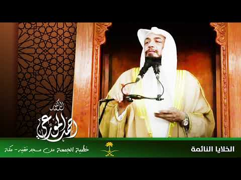 الخلايا النائمة / خطبة رائعة للدكتور أحمد المورعي ن مسجد فقيه