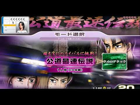 Repeat Initial D Arcade Stage 6 AA - CARD READER profile on