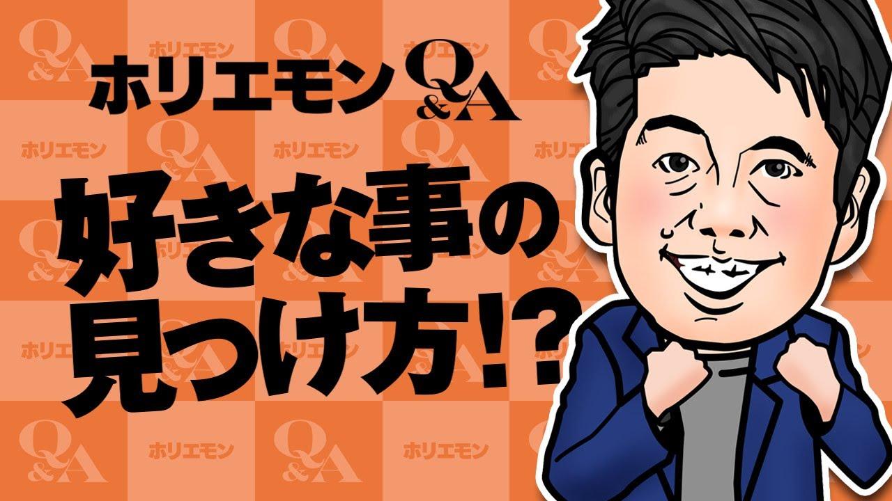 Download ホリエモンのQ&A vol.172~好きな事の見つけ方!?~
