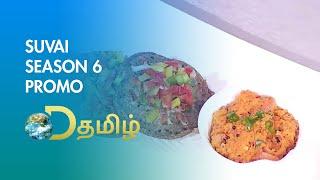 Suvai Promo | D Tamil