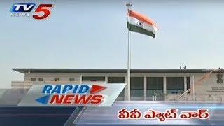 Rapid News :Today's Top News   Latest News   Top Headlines   TV5 News