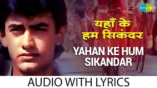 Yahan Ke Hum Sikandar with lyrics | यहाँ के हम सिकंदर के बोल | Udit | Sadhana Sargam | Jatin Lalit