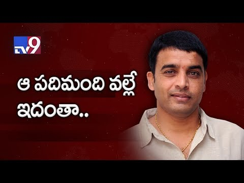Tollywood suffers for actions of a few - Dil Raju on Drug Scandal - TV9