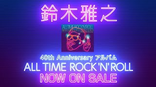 鈴木雅之 NEW ALBUM『ALL TIME ROCK 'N' ROLL』TV-SPOT
