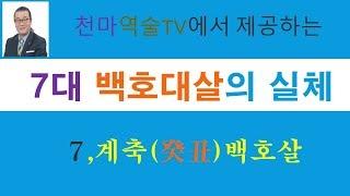 7,계축백호살. 남편사별,무자,사고,,(상담-010/4258/8864)