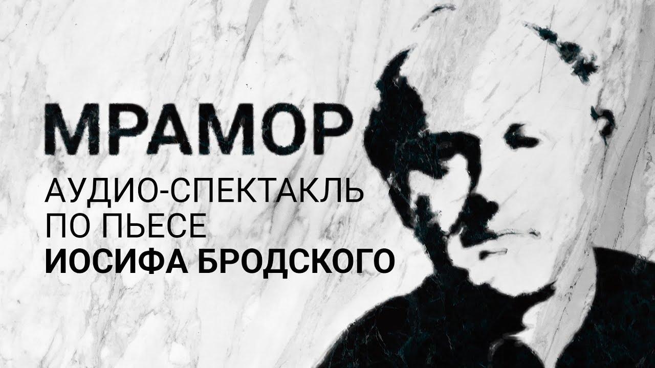 «Мрамор». Аудиоспектакль по пьесе Иосифа Бродского (М. Суханов, А. Миронов)