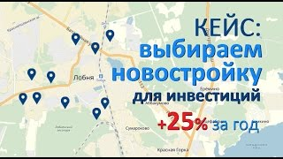 видео Новостройки в Лобне от 2.13 млн руб за квартиру от застройщика