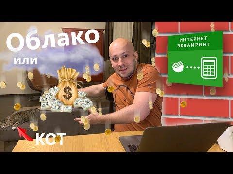 Эвотор - 2 в одном. Экономим 1 200 руб. на торговом и интернет-эквайринге