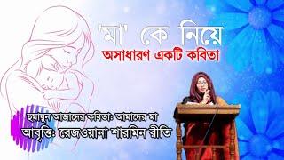 Amader Maa - Humayun Azad | আমাদের মা - হুমায়ুন আজাদ | Reciter Retey