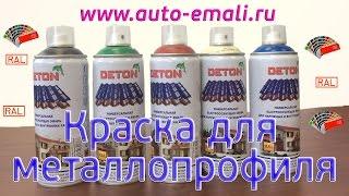 Deton - аэрозоли по цвету RAL(Аэрозольная краска Deton имеет прекрасную адгезию к различным поверхностям, хорошую укрывистость и очень..., 2015-04-29T05:57:52.000Z)