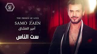 THE PRINCE OF LOVE ❤ SAMO ZAEN ❤ I SET EL NAS | 2021 | أمير العشاق ❤ سامو زين ❤️ ست الناس