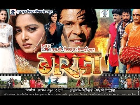 Garda │ New Full Bhojpuri Movie │ Viraj Bhatt, Anjana Singh