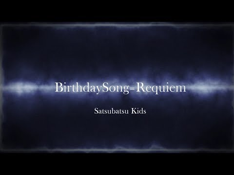 「BirthdaySong=Requiem」Satsubatsu Kids(麻枝 准×ひょん)