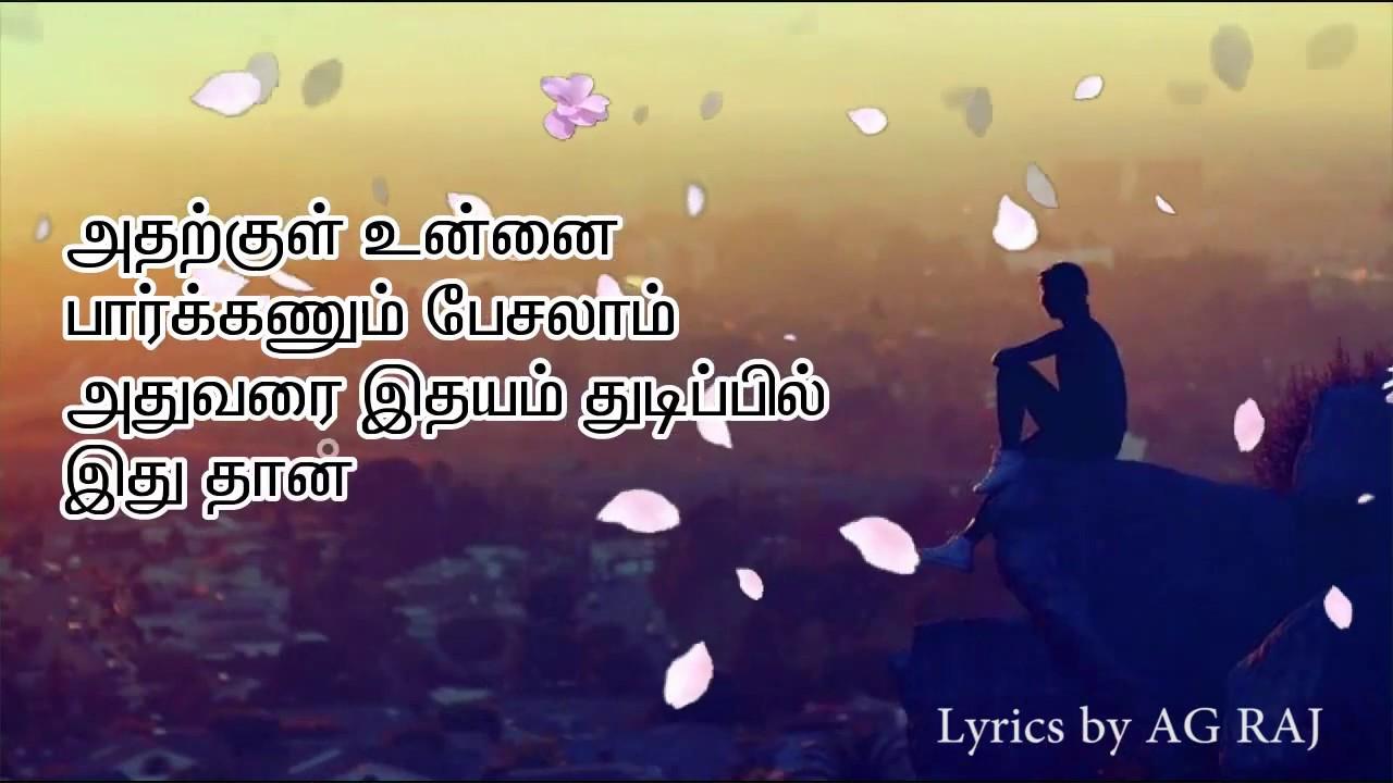 Tamil Sad Love Kavithaione Side Love Watsapp Status