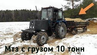 Трактор мтз 82.1 Груженый Песком в Карьере 10 Тонн