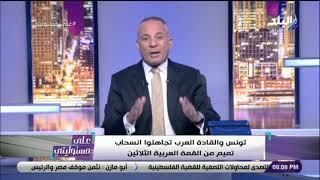 على مسئوليتى- أحمد موسى : أبو الغيط خلص على «تميم» في القمة العربية