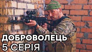 Сериал ДОБРОВОЛЕЦ 2020 - 5 серия - ВСЕ СЕРИИ смотреть онлайн   СЕРИАЛЫ ICTV