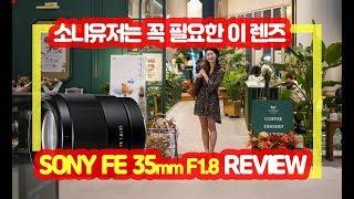 소니 FE 35mm F1.8 사용기 리뷰 | 카페에서 …