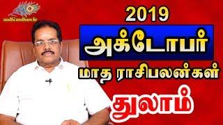 2019 October Month Thulam Rasipalan  2019  அக்டோபர் மாத துலா ராசி பலன்  Dhulaam Raasi Astrology