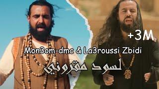 Mon3om-dmc feat La3roussi Zbidi ✪لسود مقروني ✪ Laswad Magrouni