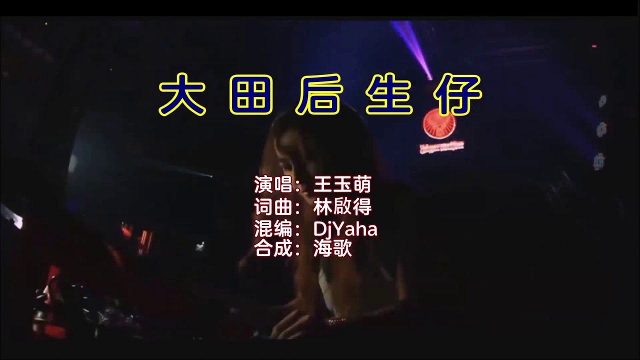 《大田后生仔》DJYaha Remix - YouTube