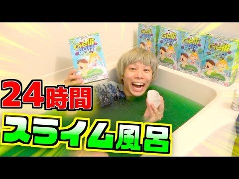 24時間 スライム風呂 で 生活 してみた‼️過酷そうだけど、超楽しすぎた😆✨
