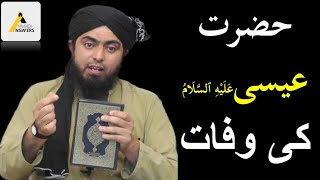 Response to Muhammad Ali Mirza: Argument for Death of Hazrat Isa(as) :  حضرت عیسی کی وفات