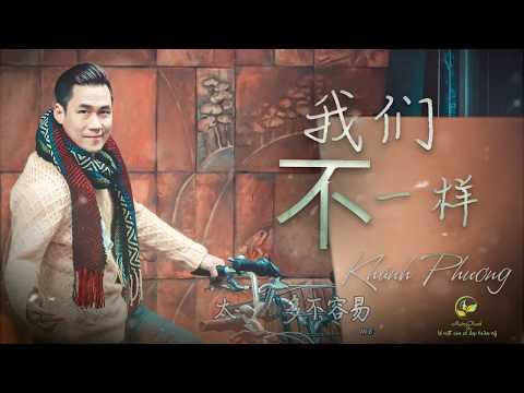 我们不一样 (We Are Not The Same) - Khánh Phương   Chúng Ta Chẳng Giống Nhau Chinese Version (OFFICIAL 4K)