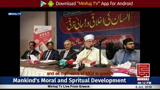 Dr Tahir Ul Qadri's lecture  | Moral Excellence and Spiritual Advancement | Greece Athens | 2018