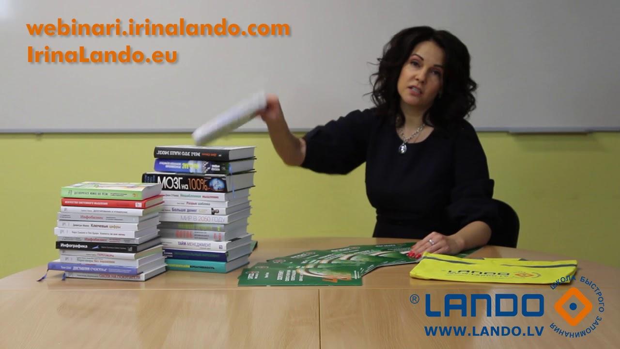 Как освоить скорочтение онлайн. Книга за час. PhD Ирина Ландо