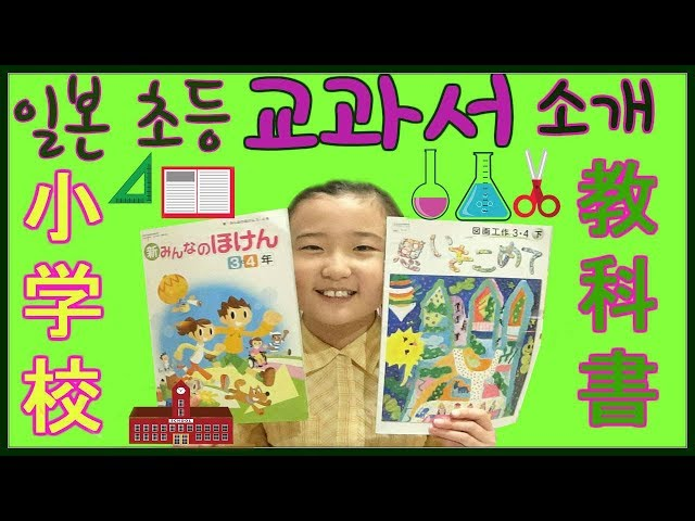 [SUE TV]?????????.???????????Introduction of Japanese elementary school textbooks?