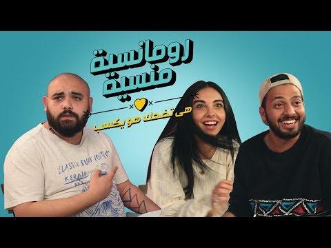 الحلقة 12 - سلمى أبو ضيف #رومانسية_منسية