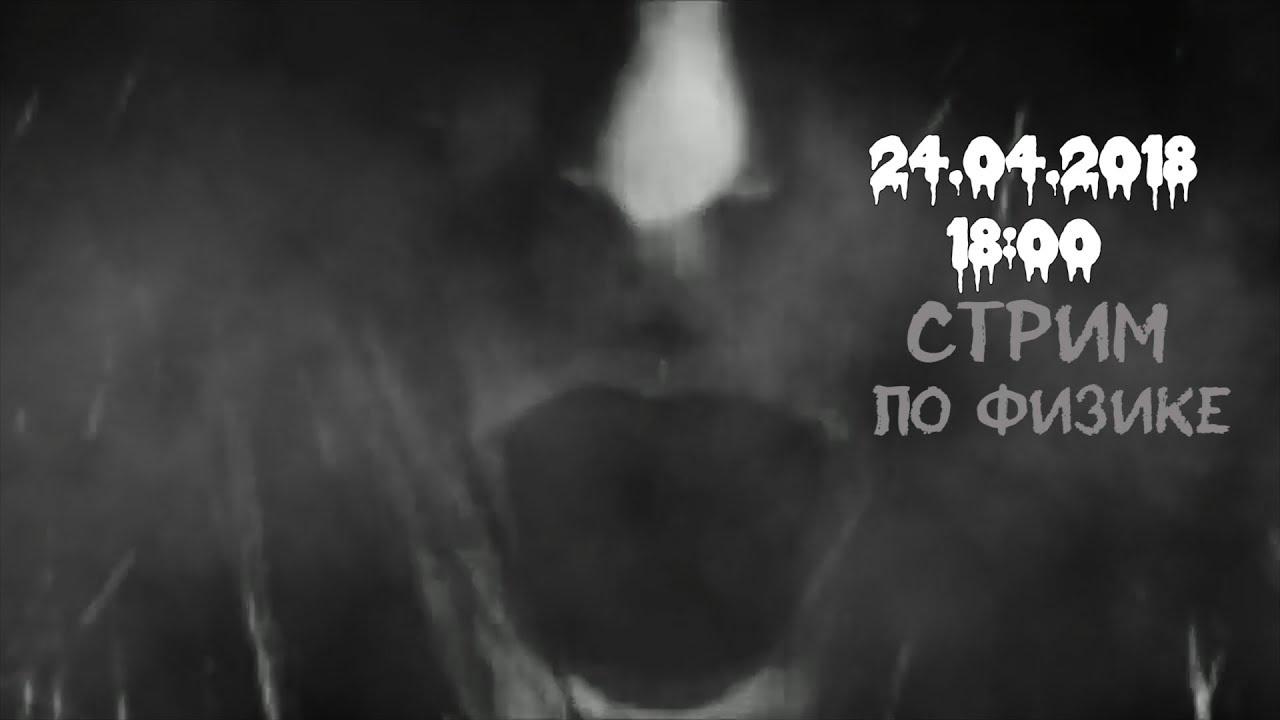42! Фея ответит на вопросы по физике в 18.00 по Москве