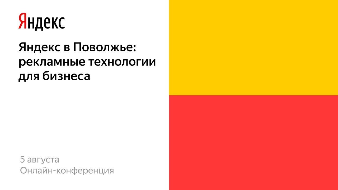 Яндекс в Поволжье: рекламные технологии для бизнеса
