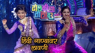 Dholkichya Talavar   Lavani Performances On Hindi Songs   Jitendra Joshi, Phulwa Khamkar