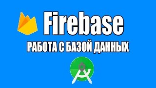 Урок 2. Firebase в android. Чтения данных из firebase database