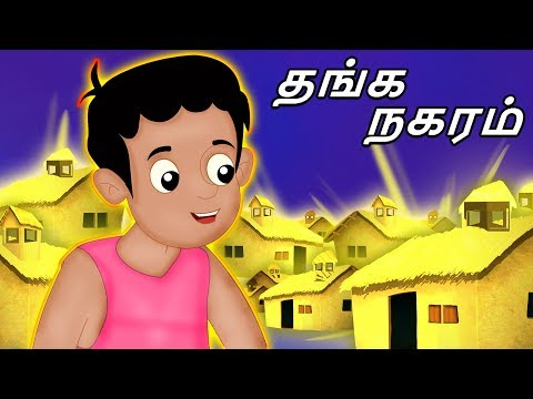 தங்க நகரம் | Magical Golden City | Tamil Moral Stories | Tamil Stories For Kids