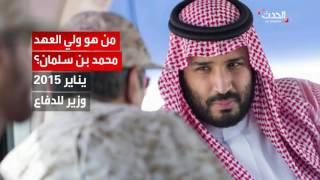 من هو الأمير محمد بن سلمان ولي العهد السعودي الجديد؟