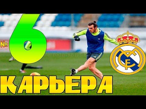 FIFA 16 Карьера за REAL MADRID #6 Тяжко + Новая схема - игра пошла)