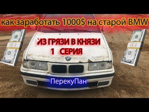 Купил старую BMW за 600$.Как заработать 1000$ на старой BMW e36.Перекуп Проект из грязи в князи.1с.