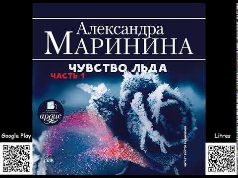 Чувство льда. Часть 1. Александра Маринина. Аудиокнига. Читает Виктор Рудниченко