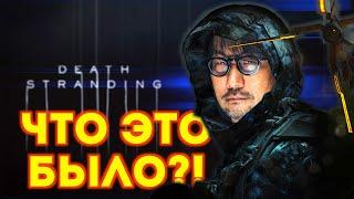 DEATH STRANDING - большая ШУТКА Кодзимы