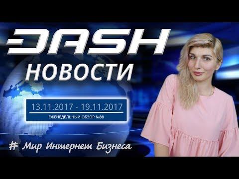 Dash спонсирует блокчейн - конференцию Moontec в Эстонии. Выпуск №88