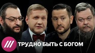 Священник, мулла и раввин спорят о войне в Сирии и на Украине. Премьера шоу «Трудно быть с Богом»
