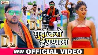 DJ Remix | मुर्दो करो है प्रणाम | Gunjan Singh | Murdo karo hai Pranam | Maghi Superhit Song 2020