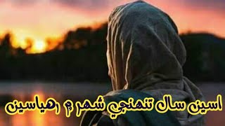 Asseen saal tunhje Shahar me rahyaseen  || Full New Sindhi Sad Song