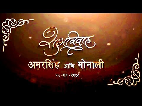 Whatsapp Wedding Invitation Card Marathi Latest 2018