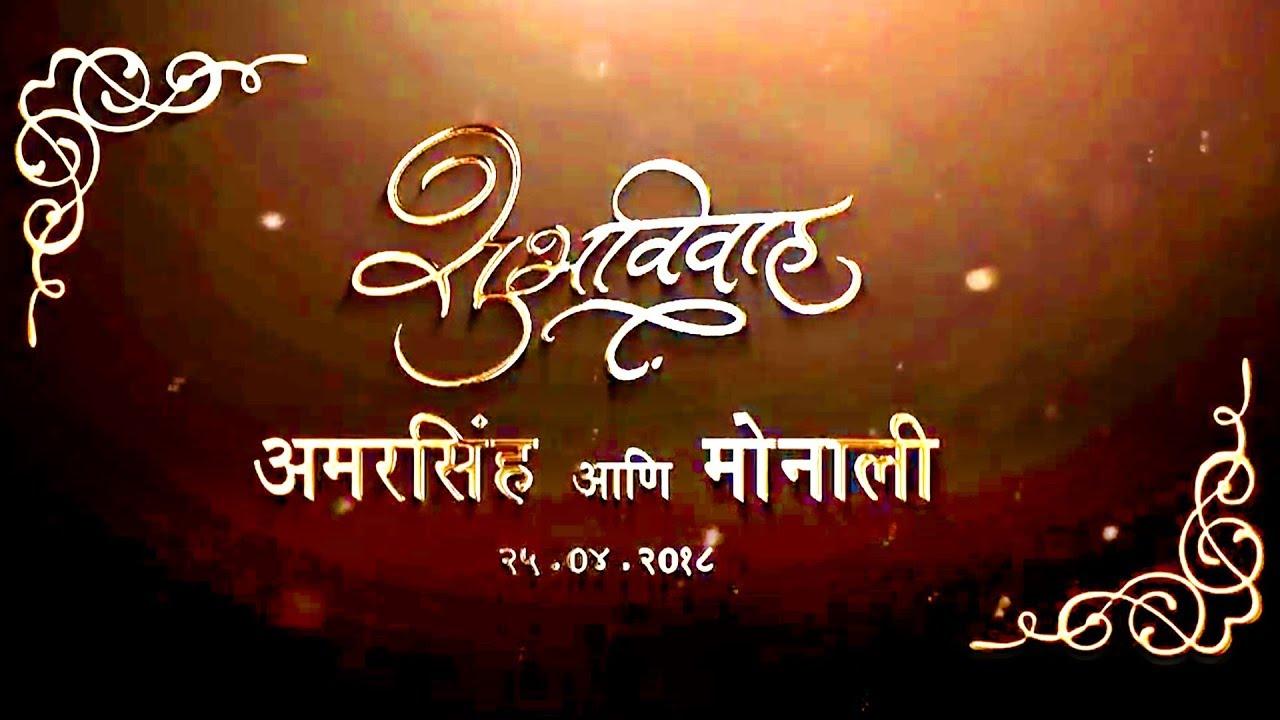 whatsapp wedding invitation card marathi latest 2018